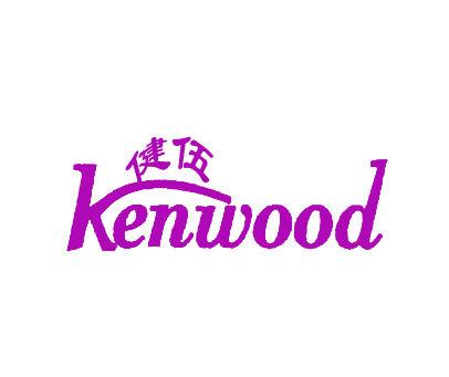 健伍-KENWOOD