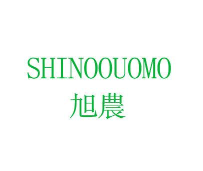 旭农-SHINOOUOMO