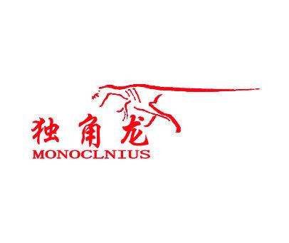 独角龙-MONOCLONIUS