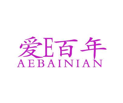 爱百年-E-AEBAINIAN