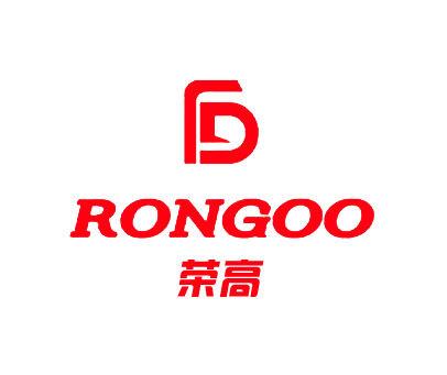 荣高-RONGOO