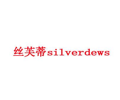 丝芙蒂-SILVERDEWS