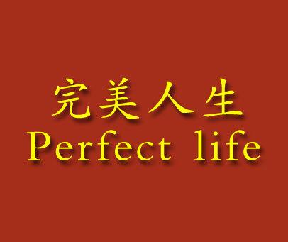 完美人生-PERFECTLIFE
