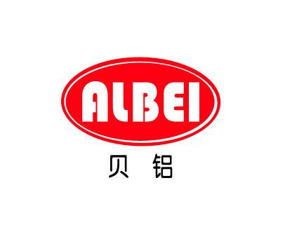 贝铝-ALBEI