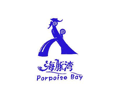 海豚湾-PORPOISEBAY