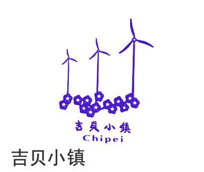 吉贝小镇-CHIPEI