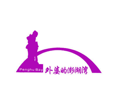 外婆的澎湖湾-PENGHUBAY