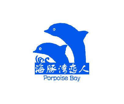 海豚湾恋人-PORPOISEBAY