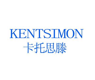 卡托思藤-KENTSIMON