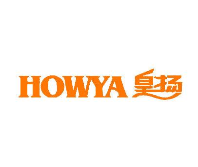 皇扬-HOWYA