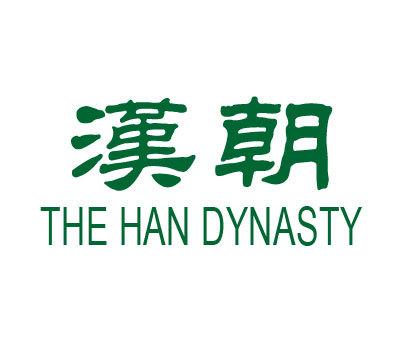 汉朝-THEHANDYNASTY