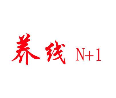 養線-N-1
