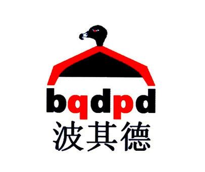 波其德-BQDPD