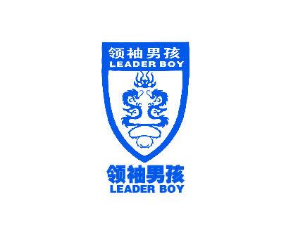领袖男孩-LEADERBOY