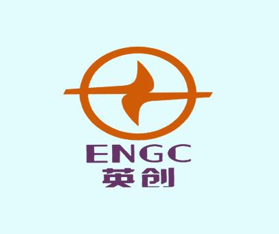 英创-ENGC