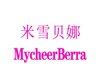 米雪贝娜-MYCHEERBERRA