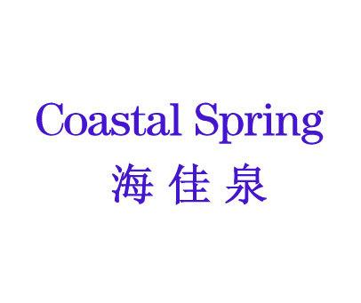 海佳泉-COASTALSPRING