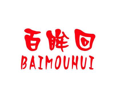 百眸回-BAIMOUHUI