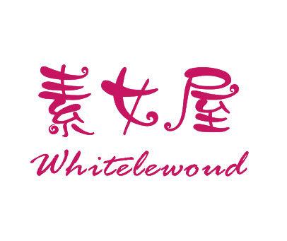 素女屋-WHITELEWOUD