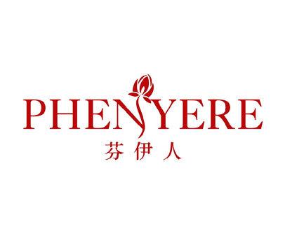 芬伊人-PHENYERE
