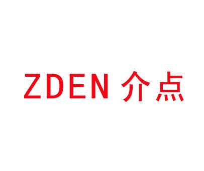 介点-ZDEN