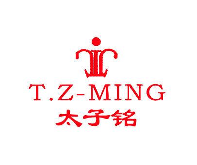 太子铭-T.ZMING
