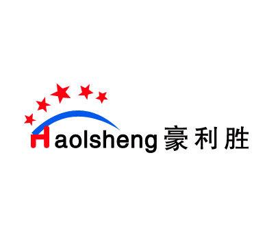豪利胜-HAOLSHENG
