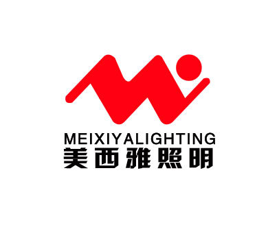 美西雅照明-MEIXIYALIGHTING