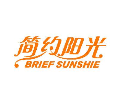 简约阳光-BRIEFSUNSHIE