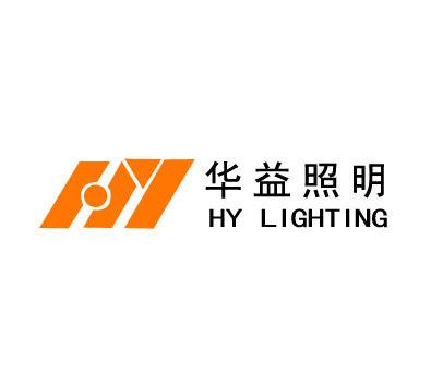 华益照明-HYLIGHTINGHY