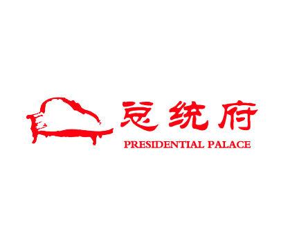 总统府-PRESIDENTIALPALACE