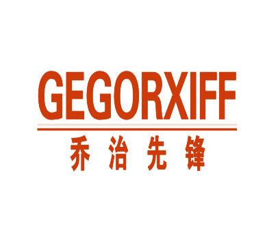 乔治先锋-GEGORXIFF
