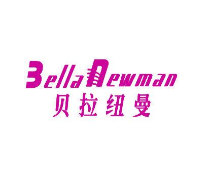 贝拉纽曼-BELLANEWMAN