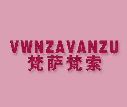 梵萨梵索-VANZAVANZU