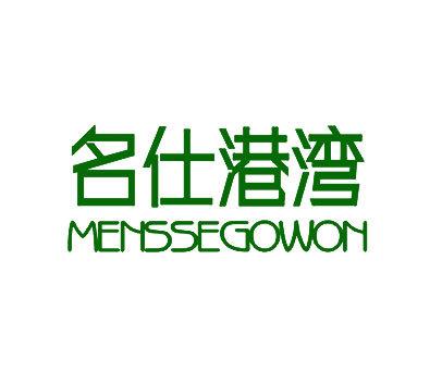 名仕港湾-MENSSEGOWON
