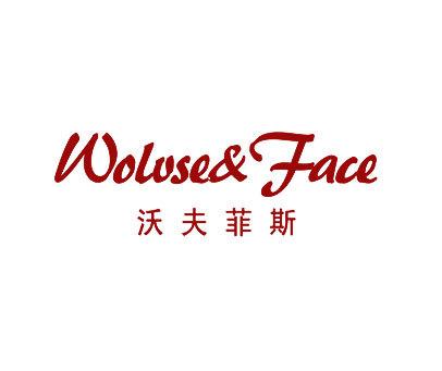 沃夫菲斯-WOLVSEFACE
