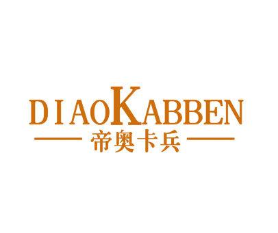 帝奥卡兵-DIAOKABBEN