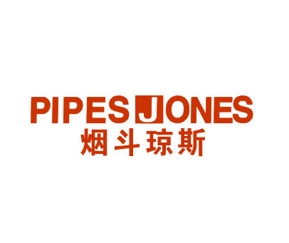 烟斗琼斯-PIPESJONES