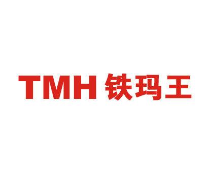 铁玛王-TMH