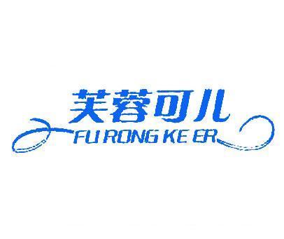 芙蓉可儿-FURONGKEER