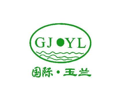 国际玉兰-GJYL