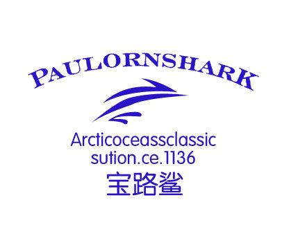 宝路鲨-PAULORNSHARK-1136