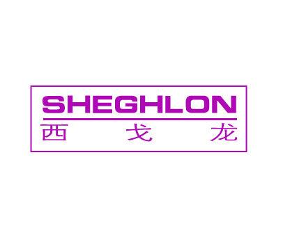 西戈龙-SHEGHLON