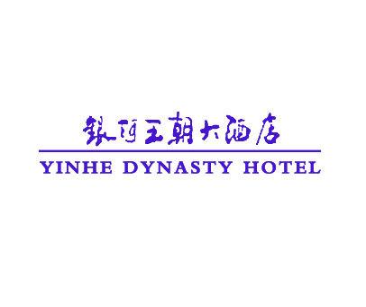 银河王朝大酒店-YINYHEDYNASTYHOTEL