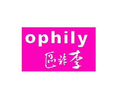 区非李-OPHILY