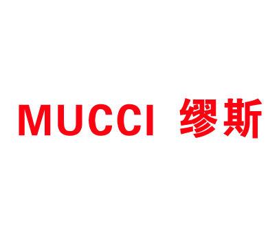 缪斯-MUCCI