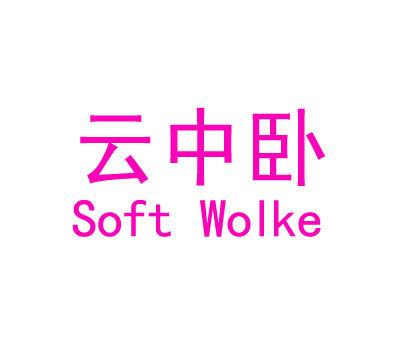 云中卧-SOFTWOLUE