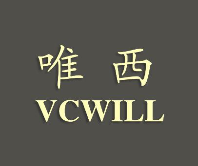 唯西-VCWILL