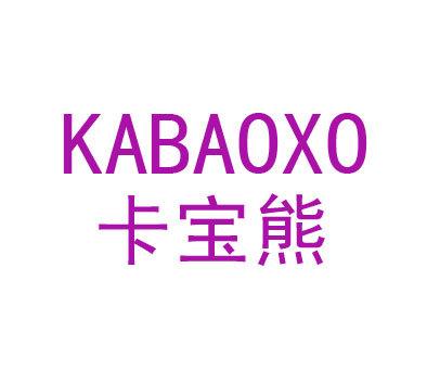 卡宝熊-KABAOXO