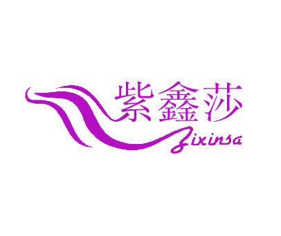 紫鑫莎-ZIXINSA